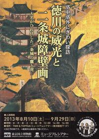 徳川家の威光と二条城障壁画