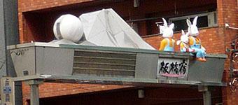 板橋宿 商店街のアーケード