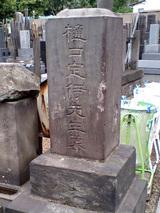 樋口定伊の墓