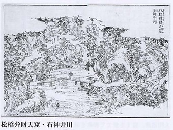 松橋弁財天窟