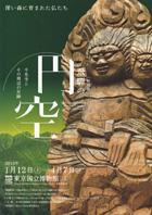 飛騨の円空—千光寺とその周辺の足跡—