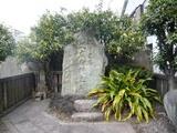 紀伊国屋文左衛門の墓