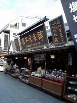 参道にある店の一つ高木屋