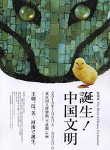 中国文明展