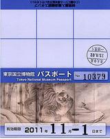 国立博物館パスポート