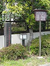 板橋平尾宿の脇本陣跡