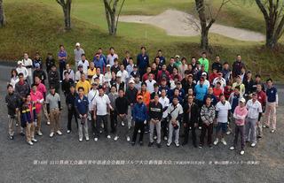 県青連ゴルフ