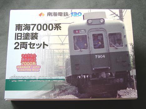 7000 (1)