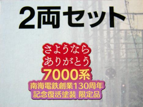 7000 (2)