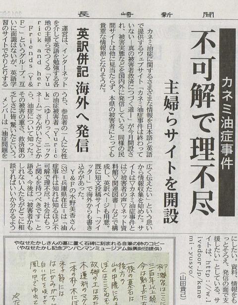 長崎新聞少し落としました