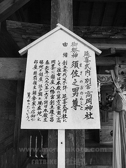 160825高岡神社由緒