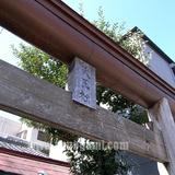 090415笠取町天王