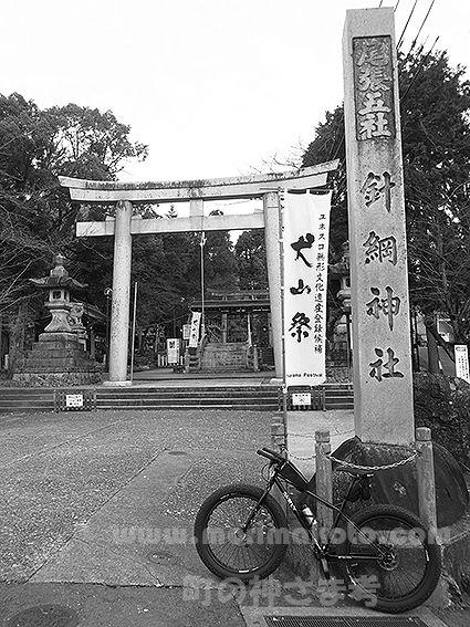 151214針綱神社2