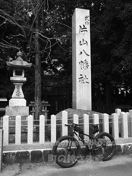 151214片山神社八幡1
