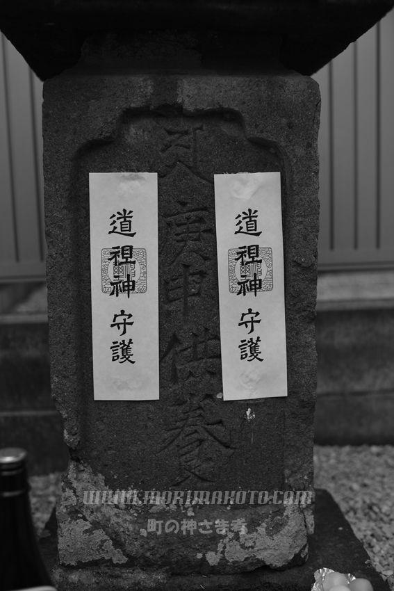 140114秦野市道祖神4