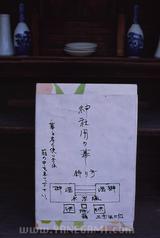 kitayamahonmachi