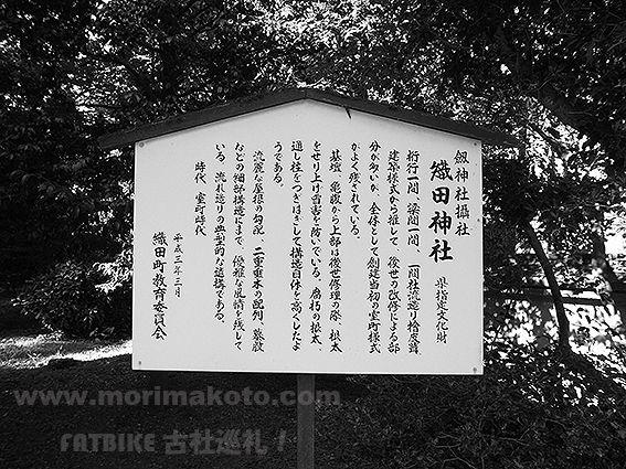 160825織田神社由緒