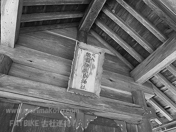 190511同社坐韓國伊太氐神社1