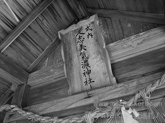 190524同社坐久志美氣濃神社1