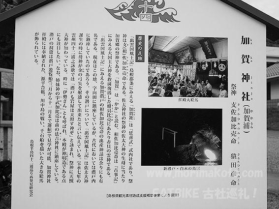 190514加賀神社説明