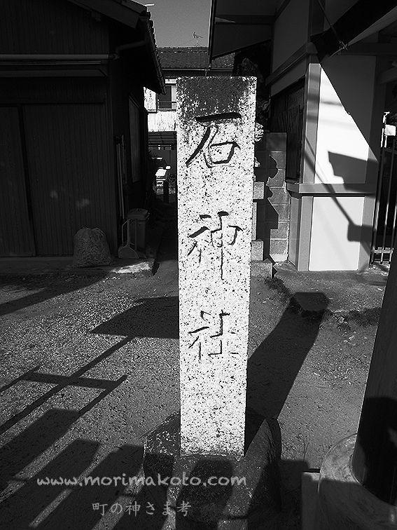131205中村区石神社1