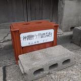 110701昭和区北山本町1