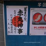 090715北区下飯田町1