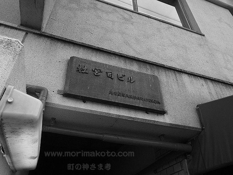 131209東区芳野社宮司神社4