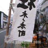 090404木ノ本町3