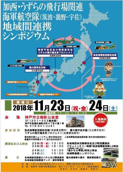 2018加西うずらの飛行場関連海軍航空隊地域間連携シンポジウム1