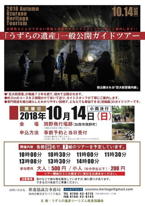 2018.10.14「うずらの遺産一般公開ガイドツアー」