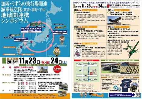 2018加西・うずらの飛行場関連海軍航空隊地域間連帯シンポジウム