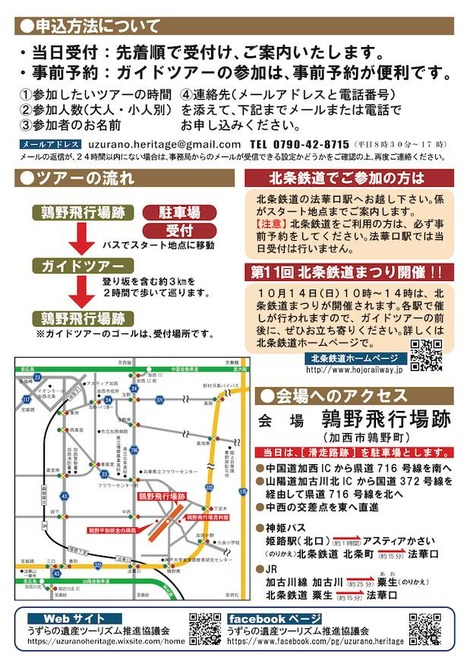 2018.10.14「うずらの遺産一般公開ガイドツアー」2