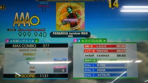 DSP鯖MAX