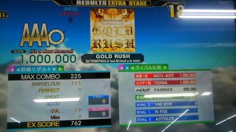 DSPゴールドラッシュ
