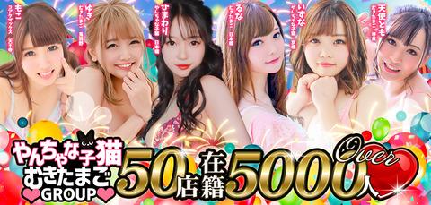 グループ新1050-502