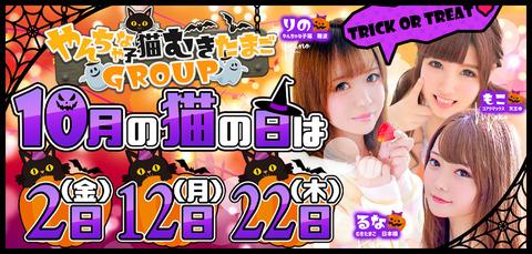 猫の日ハロウィン1050-502
