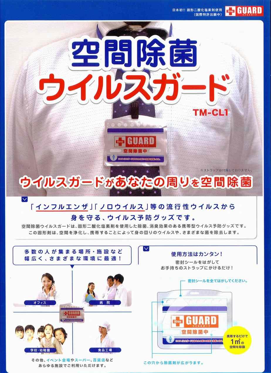 携帯 型 除 菌 剤
