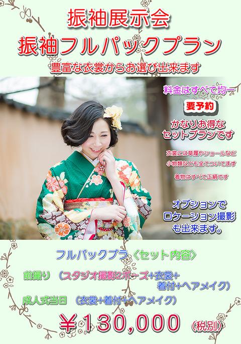 2019成人式ポスター(店頭A1)