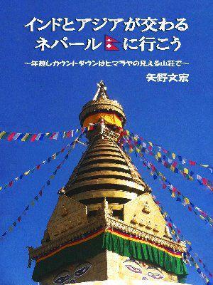 ネパール電子書籍表紙2