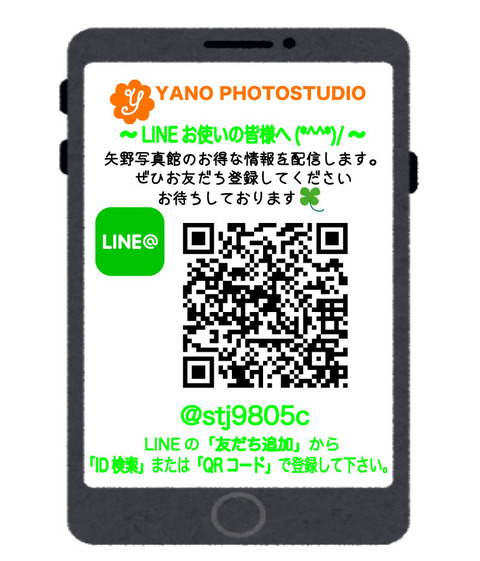 LINE@宣伝web用