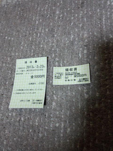 八尾の寺りんの鉄道&わがまま日記