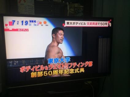 TBSあさチャン画面