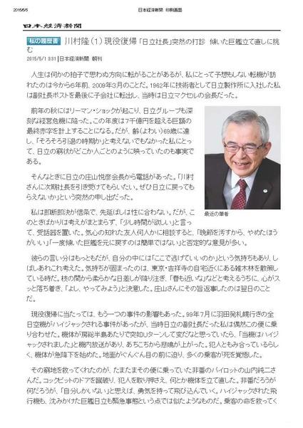 日本経済新聞 印刷画面_ページ_1