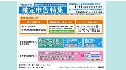 国税庁確定申告ページ
