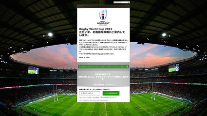 Rugby Worldcup ticket