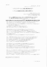 妹尾教授講演20101001