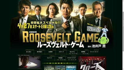 ルーズベルトゲーム