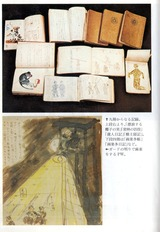 虜人日記1