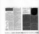 watsoncrickpaper